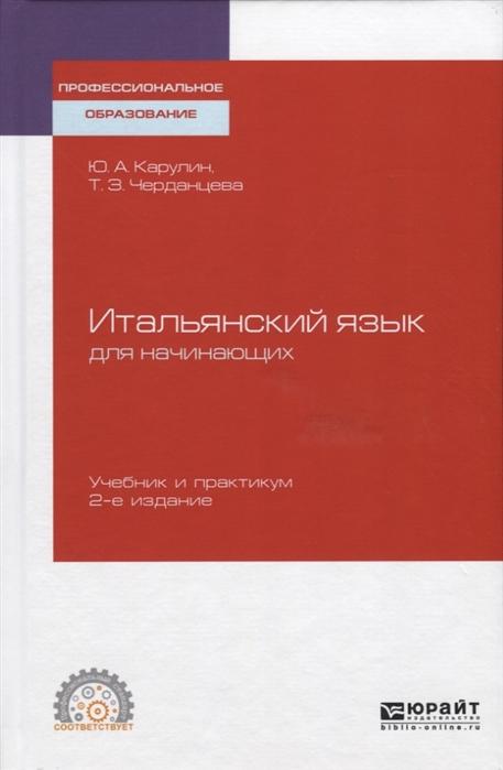 Карулин Ю., Черданцева Т. Итальянский язык для начинающих Учебник и практикум для СПО