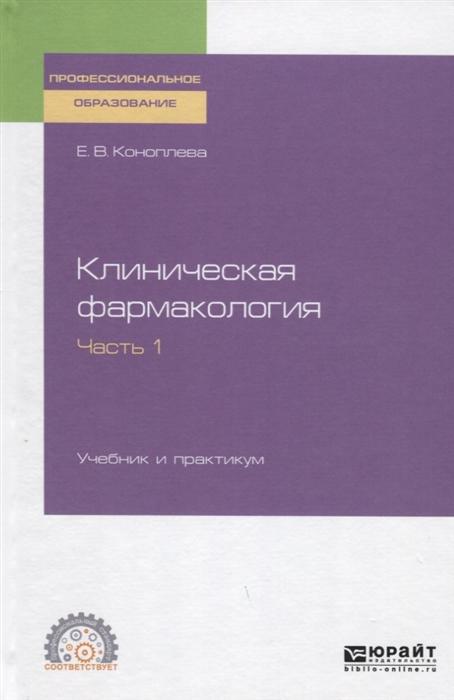 Клиническая фармакология Часть 1 Учебник и практикум для СПО