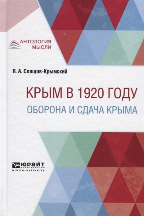 Слащов-Крымский Я. Крым в 1920 году Оборона и сдача Крыма