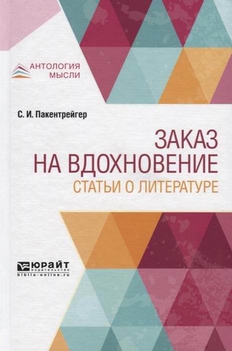 Пакентрейгер С. Заказ на вдохновение Статьи о литературе авиабилеты заказ