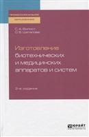 Изготовление биотехнических и медицинских аппаратов и систем. Учебное пособие для СПО