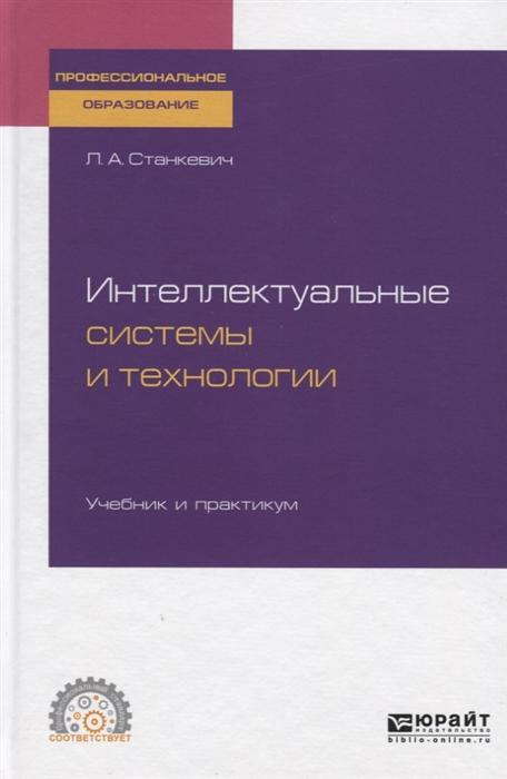 Станкевич Л. Интеллектуальные системы и технологии Учебник и практикум для СПО