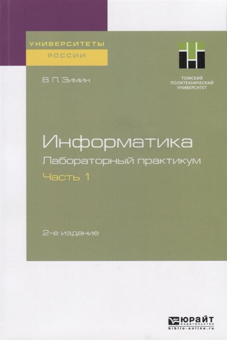 Зимин В. Информатика Лабораторный практикум Часть 1 Учебное пособие для вузов