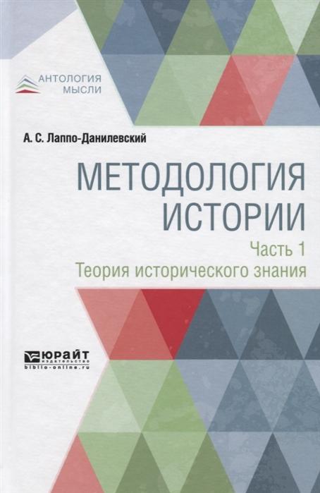 Методология истории Часть 1 Теория исторического знания