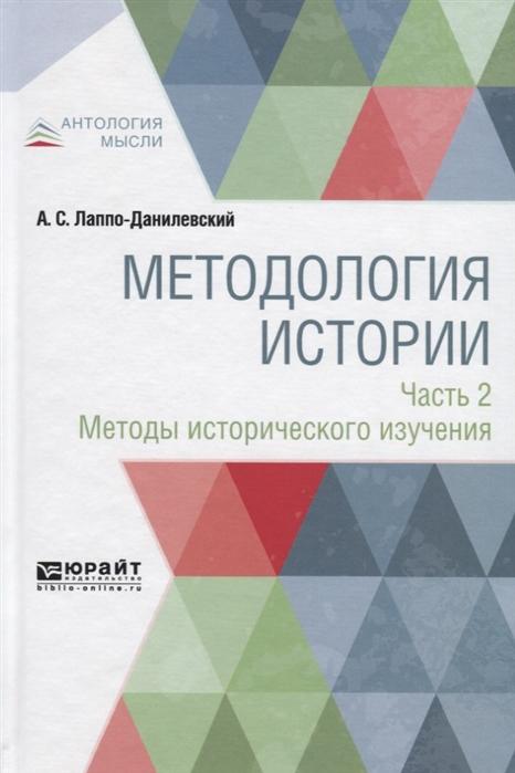 Лаппо-Данилевский А. Методология истории Часть 2 Методы исторического изучения