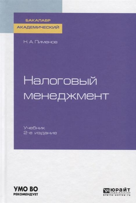 Пименов Н. Налоговый менеджмент Учебник для академического бакалавриата цены