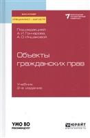Объекты гражданских прав. Учебник для бакалавриата, специалитета и магистратуры