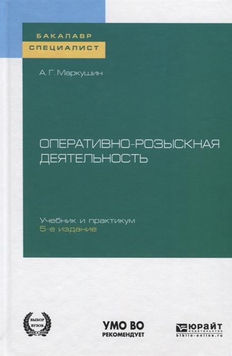 Маркушин А. Оперативно-розыскная деятельность Учебник и практикум для бакалавриата и специалитета лапин е оперативно розыскная деятельность учебник и практикум для спо