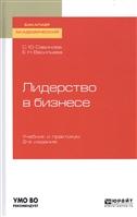 Лидерство в бизнесе. Учебник и практикум для академического бакалавриата