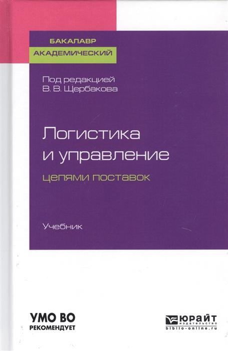 все цены на Щербакова В. (ред.) Логистика и управление цепями поставок Учебник для академического бакалавриата онлайн