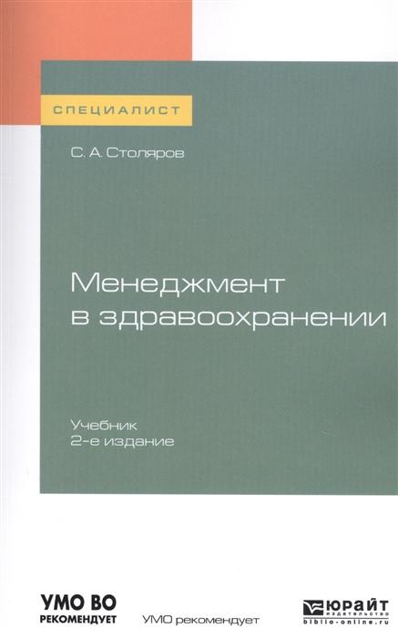 Столяров С. Менеджмент в здравоохранении Учебник для вузов секерин в голубев с банковский менеджмент учебник