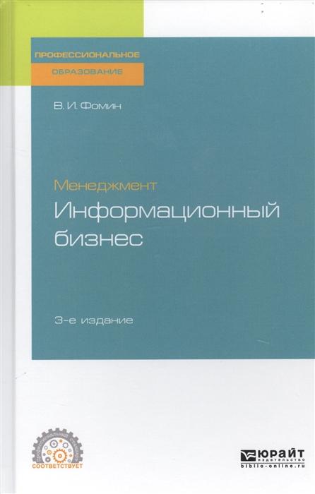 Фомин В. Менеджмент Информационный бизнес Учебное пособие для СПО