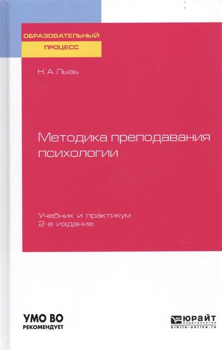 Методика преподавания психологии Учебник и практикум для бакалавриата и специалитета