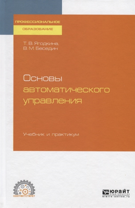 Ягодкина Т., Беседин В. Основы автоматического управления Учебник и практикум для СПО цена