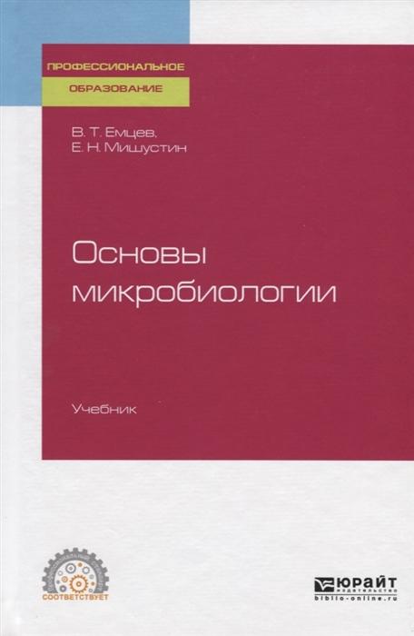 Основы микробиологии Учебник для СПО