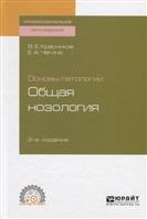 Основы патологии: общая нозология. Учебное пособие для СПО