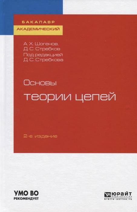 Шогенов А., Стребков Д. Основы теории цепей Учебное пособие для академического бакалавриата