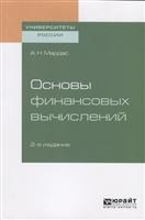 Основы финансовых вычислений. Учебное пособие для академического бакалавриата