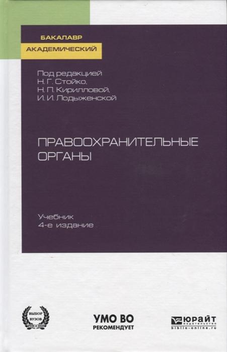 Стойко Н., Кириллова Н., Лодыженская И. (ред.) Правоохранительные органы Учебник для академического бакалавриата цены