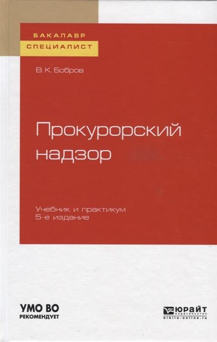 Бобров В. Прокурорский надзор Учебник и практикум