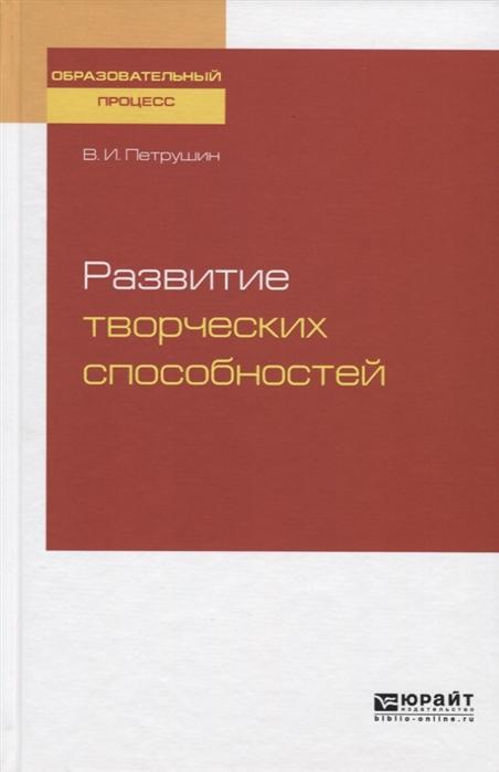 Петрушин В. Развитие творческих способностей Учебное пособие недорого