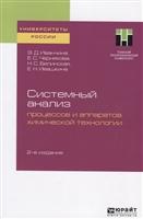 Системный анализ процессов и аппаратов химической технологии. Учебное пособие для вузов