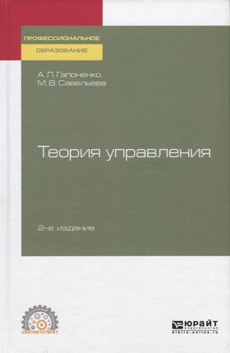 Гапоненко А., Савельева М. Теория управления Учебное пособие для СПО