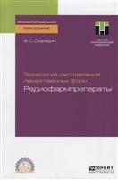 Технология изготовления лекарственных форм. Радиофармпрепараты. Учебное пособие для СПО