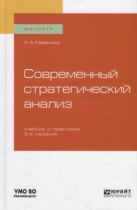 Казакова Н. Современный стратегический анализ Учебник и практикум