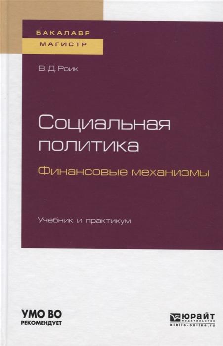 Социальная политика Финансовые механизмы Учебник и практикум для бакалавриата и магистратуры