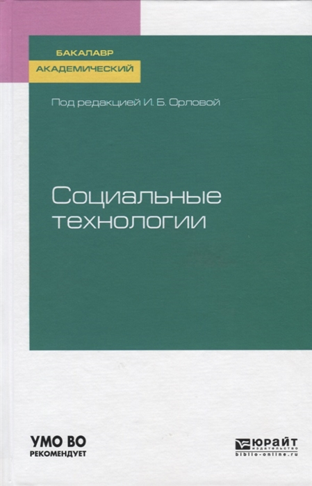 Социальные технологии Учебное пособие для бакалавриата и магистратуры