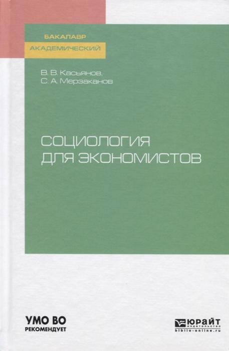 Социология для экономистов Учебное пособие для академического бакалавриата