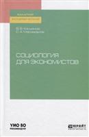 Социология для экономистов. Учебное пособие для академического бакалавриата