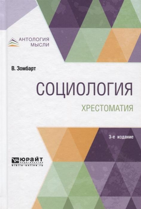 Социология Хрестоматия Учебное пособие для вузов