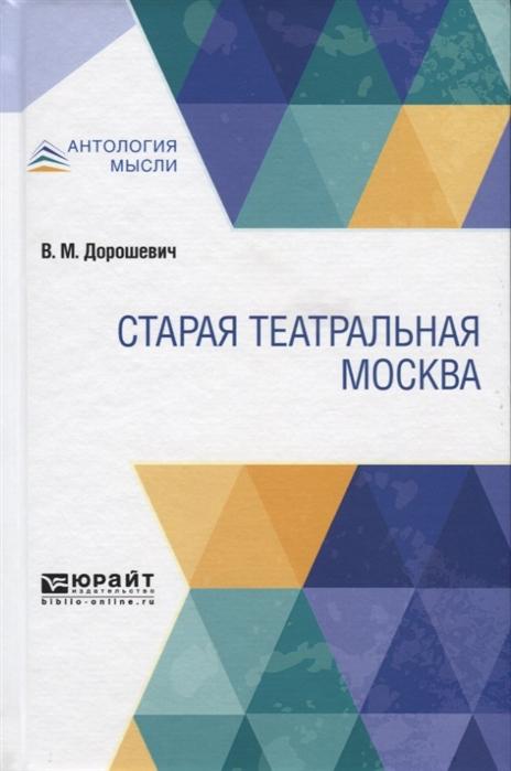 Дорошевич В. Старая театральная Москва