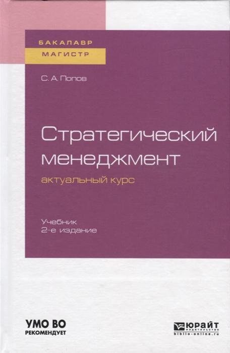 Попов С. Стратегический менеджмент актуальный курс Учебник для бакалвриата и магистратуры