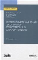 Судебно-медицинская экспертиза вещественных доказательств. Учебное пособие для вузов