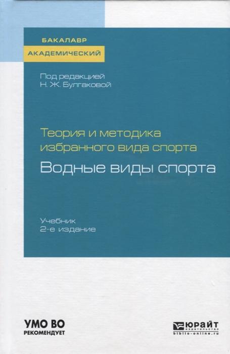 Фото - Булгакова Н. (ред.) Теория и методика избранного вида спорта Водные виды спорта Учебник игровые виды спорта