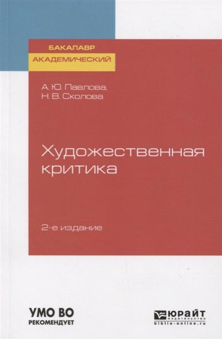 Павлова А., Сколова Н. Художественная критика Учебное пособие для вузов
