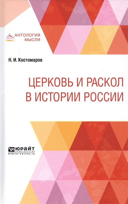 Костомаров Н. Церковь и раскол в истории России николай костомаров раскол