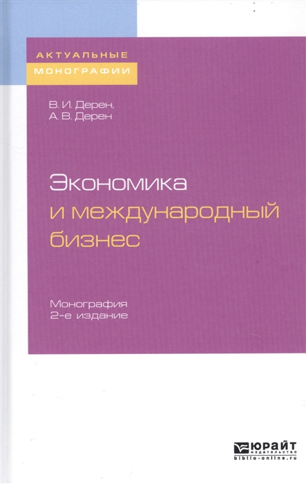 Фото - Дерен В., Дерен А. Экономика и международный бизнес Монография бизнес и экономика