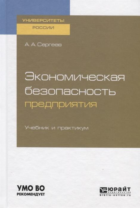 Сергеев А. Экономическая безопасность предприятия Учебник и практикум для вузов цена