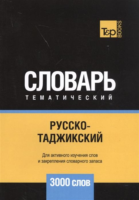 купить Таранов А. Русско-таджикский тематический словарь 3000 слов по цене 216 рублей