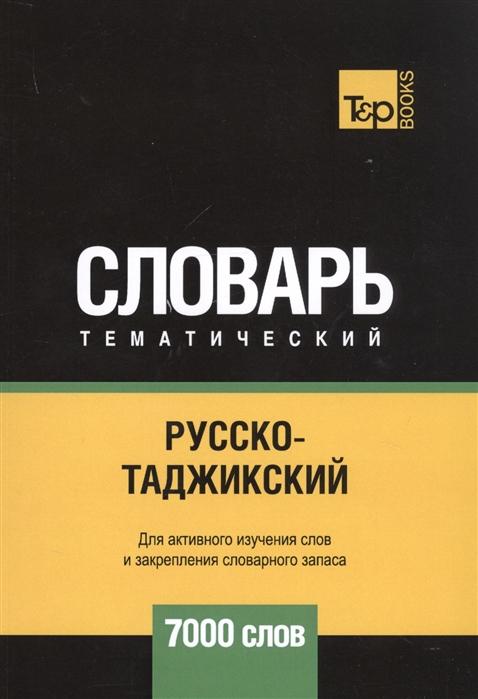Таранов А. Русско-таджикский тематический словарь 7000 слов беседка удачная мебель уют зеленый 329 a 32 bl 329