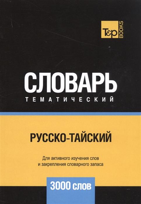 купить Таранов А. Русско-тайский тематический словарь 3000 слов по цене 216 рублей