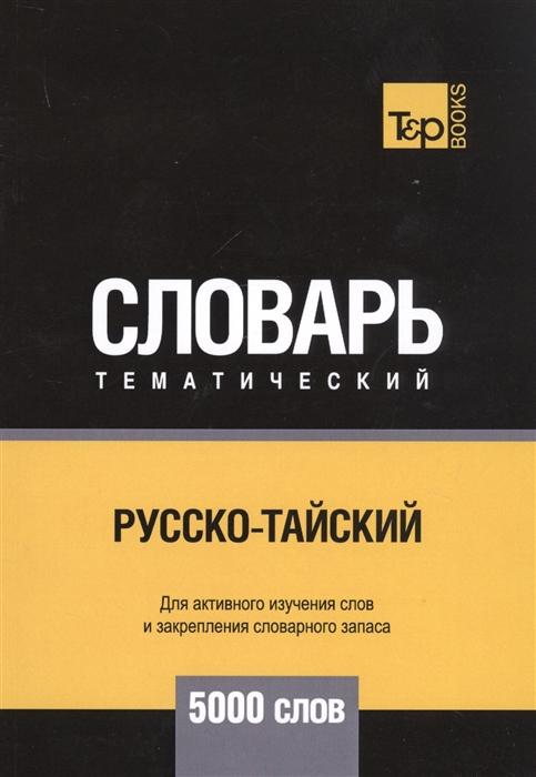 Таранов А. Русско-тайский тематический словарь 5000 слов fpc 5000 136 00