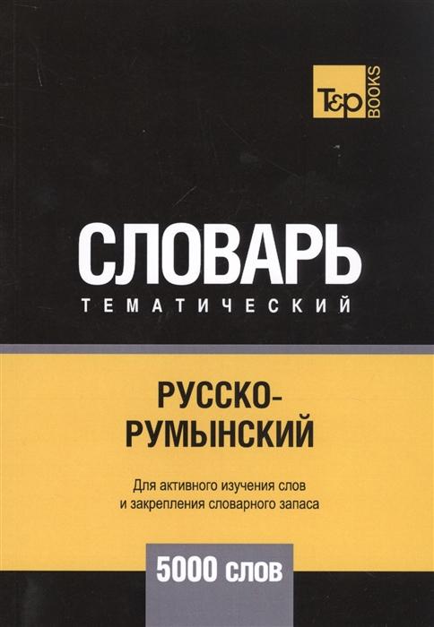 Таранов А. Русско-румынский тематический словарь 5000 слов fpc 5000 136 00
