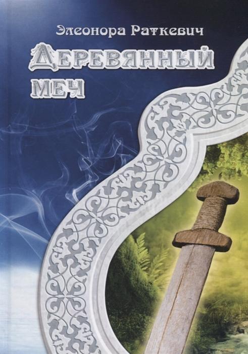 Фото - Раткевич Э. Деревянный меч сергей раткевич девять унций смерти