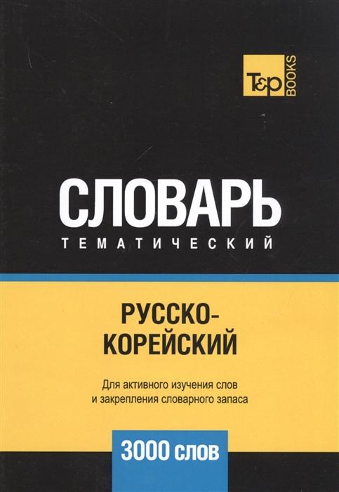 цена Таранов А. Русско-корейский тематический словарь 3000 слов онлайн в 2017 году