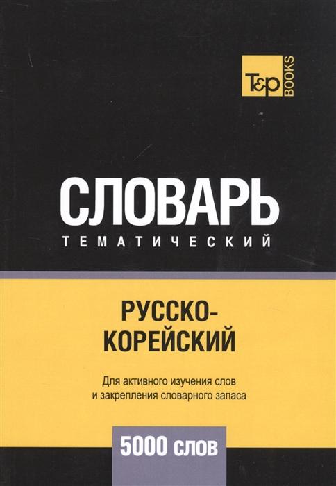Таранов А. Русско-корейский тематический словарь 5000 слов